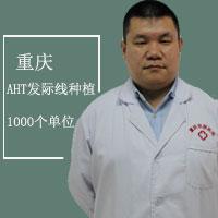 【重庆发际线种植】AHT无痕精密技术种植1000个单位