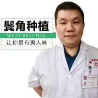 毛发种植鬓角种植重庆华肤皮肤病医院孙乘林优惠手术的封面