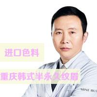 艺术纹绣纹眉重庆玛恩美容医院邓军优惠手术的封面