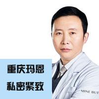 私密整形阴道紧缩重庆玛恩美容医院邓军优惠手术的封面