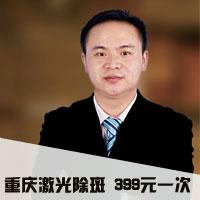 重庆美圣美邦激光祛斑 399元一次祛斑养肤同步