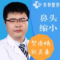 鼻部整形鼻尖整形清远养和医院整形科徐新星优惠手术的封面