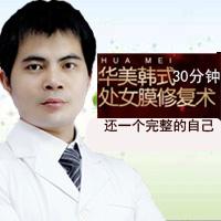 私密整形处女膜修复湛江华美美容医院樊涛优惠手术的封面