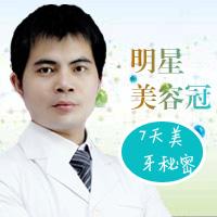 牙齿修复美容冠湛江华美美容医院樊涛优惠手术的封面