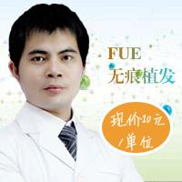 毛发种植头发种植湛江华美美容医院樊涛优惠手术的封面