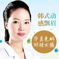 艺术纹绣纹眉湛江华美美容医院何慧霞优惠手术的封面