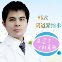私密整形阴道紧缩湛江华美美容医院樊涛优惠手术的封面