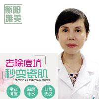 痘疤痘印痘疤痘印衡阳华美魅力美容门诊部刘运玲优惠手术的封面