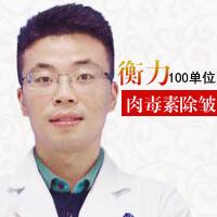 广州阿玛施衡力肉毒素除皱 951元(100单位),恢复紧致容颜