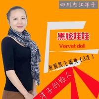 四川内江洋子黑脸娃娃 以黑焕白 好肌肤无需妆(3次)