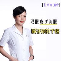 眼部整形双眼皮北京壹加壹美容门诊部谷亦涵优惠手术的封面