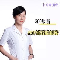 北京壹加壹360吸脂 2017元轻轻松松瘦