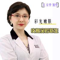 美白嫩肤彩光嫩肤北京壹加壹美容门诊部田莹优惠手术的封面