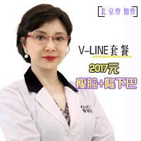 北京壹加壹V-LINE套餐 2017元衡力瘦脸+海薇隆下巴