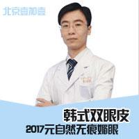 眼部整形双眼皮北京壹加壹美容门诊部王博谦优惠手术的封面