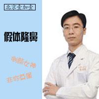 鼻部整形隆鼻北京壹加壹美容门诊部王博谦优惠手术的封面