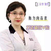 北京壹加壹衡力肉毒素 10分钟打造精致V脸