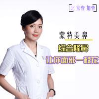 鼻部整形隆鼻北京壹加壹美容门诊部谷亦涵优惠手术的封面