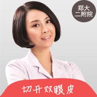 眼部整形双眼皮郑州大学第二附属医院美容科杨丽优惠手术的封面