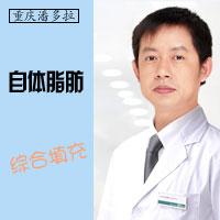 重庆潘多拉自体脂肪 综合(颞部+额部+苹果肌+面颊+鼻+唇+下巴+胸)