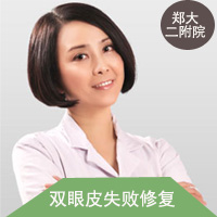 眼部整形双眼皮失败修复郑州大学第二附属医院美容科杨丽优惠手术的封面