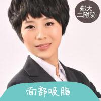 吸脂减肥面部吸脂郑州大学第二附属医院美容科魏星优惠手术的封面
