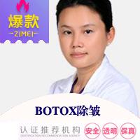 注射除皱保妥适(Botox)除皱东莞南城知美美容门诊部黄双闻优惠手术的封面