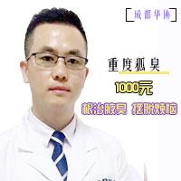 其它手术腋臭成都金牛华协医院江琳玉优惠手术的封面