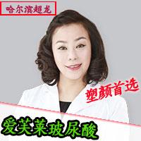 哈尔滨超龙爱芙莱 首款无痛玻尿酸 塑颜变身1680元/1ml