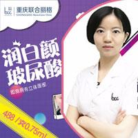 重庆联合丽格润百颜玻尿酸 重塑饱满精致脸庞488 /支0.75ml