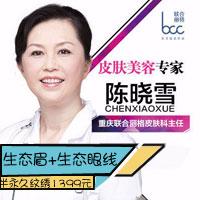 半永久纹饰半永久纹眉重庆联合丽格美容医院陈晓雪优惠手术的封面