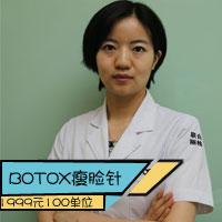 重庆联合丽格保妥适肉毒素 1999元100单位 免专家注射费