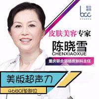激光除皱超音刀拉皮重庆联合丽格美容医院陈晓雪优惠手术的封面
