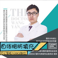 重庆联合丽格自体脂肪填充 童颜轮廓 打心型脸3280(部位)