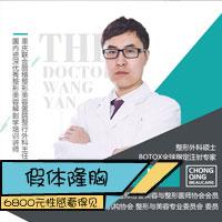 重庆联合丽格假体隆胸 6800元性感看得见