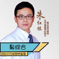 重庆联合丽格鼻综合 8800元挺翘明星鼻