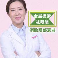 眼部整形祛眼袋大连李鲁阳美容诊所李鲁阳优惠手术的封面