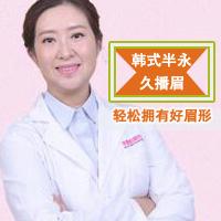 半永久纹饰半永久纹眉大连李鲁阳美容诊所李鲁阳优惠手术的封面