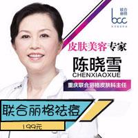 重庆联合丽格祛痘 199元清洁+消炎面膜+红蓝光消炎杀菌