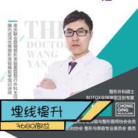 重庆联合丽格埋线提升 微整塑造 定格青春 3680/部位