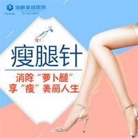 """福州海峡瘦腿针 消除""""萝卜腿""""  3999元享""""瘦""""美丽人生"""