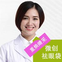 眼部整形祛眼袋广州华美美容医院阮庆玲优惠手术的封面