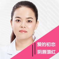 艺术纹绣阴唇漂红广州华美美容医院杨小红优惠手术的封面