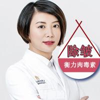 注射除皱衡力肉毒素除皱广州华美美容医院易阳亮优惠手术的封面