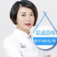 激光脱毛腋下脱毛广州华美美容医院易阳亮优惠手术的封面