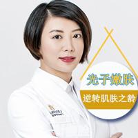 美白嫩肤光子嫩肤广州华美美容医院易阳亮优惠手术的封面