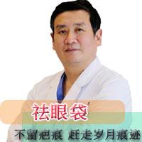 眼部整形祛眼袋佳木斯韩艺来医院谷永安优惠手术的封面