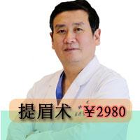 眼部整形提眉佳木斯韩艺来医院谷永安优惠手术的封面