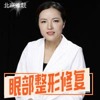眼部整形双眼皮失败修复北京雅靓美容诊所张春彦优惠手术的封面