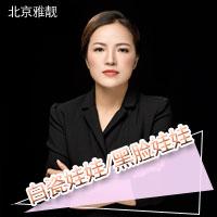 美白嫩肤白瓷娃娃北京雅靓美容诊所张春彦优惠手术的封面